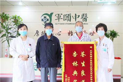 真实案例|26年癫痫患者在北京军颐中医医院的重生之路