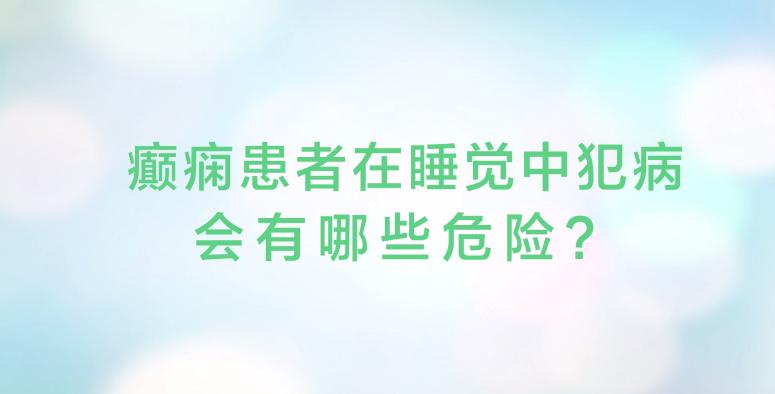 刘建朝:癫痫患者在睡觉