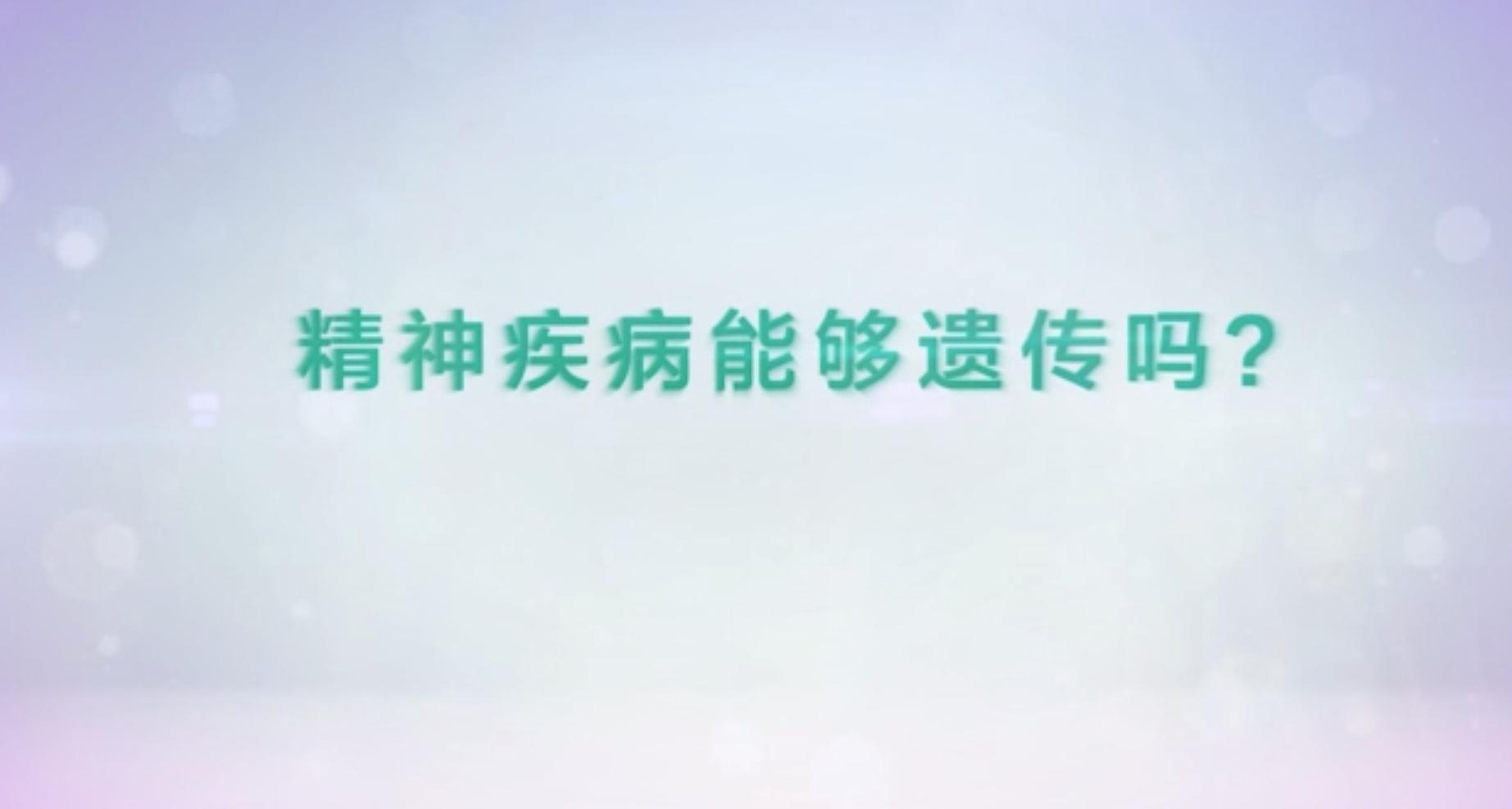 于平华:精神疾病能够遗