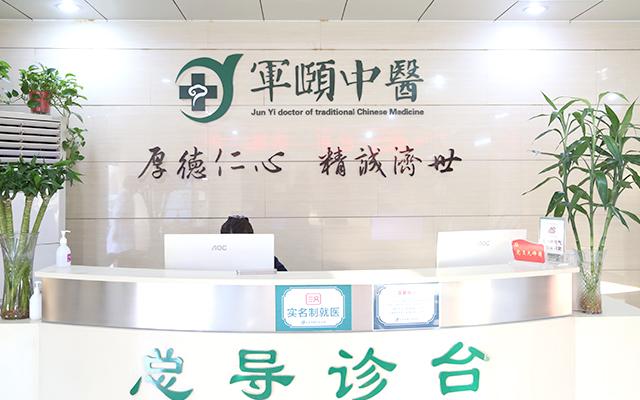 北京军颐中医医院导医台