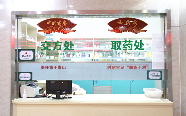 北京军颐中医医院药房