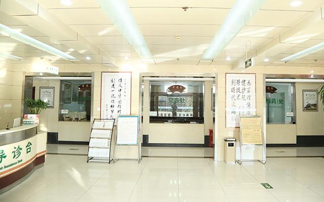 北京军颐中医医院大厅
